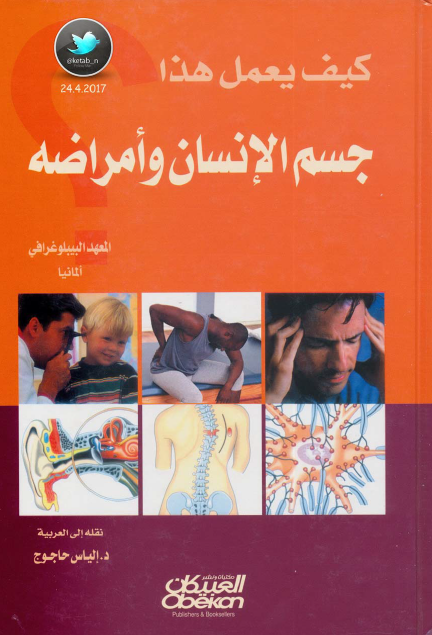 صورة كتاب كيف يعمل هذا ؟ جسم الإنسان وأمراضه – المعهد البيبلوغرافي – ألمانيا