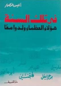 تحميل كتاب كتاب في تلك السنة هؤلاء العظماء ولدوا معا - أنيس منصور لـِ: أنيس منصور