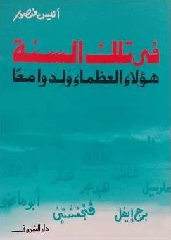 صورة كتاب في تلك السنة هؤلاء العظماء ولدوا معا – أنيس منصور