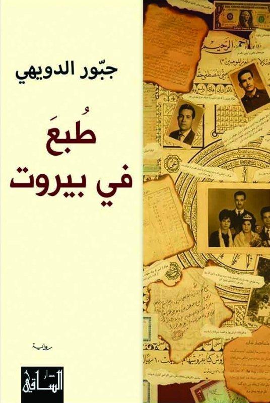 Photo of رواية طبع في بيروت – جبور الدويهي