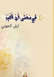 تحميل كتاب كتاب 40 في معنى أن أكبر - ليلى الجهني لـِ: ليلى الجهني