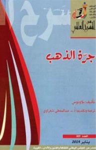 فيلم عطيل مترجم