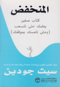 تحميل كتاب كتاب المنخفض - سيث جودين لـِ: سيث جودين