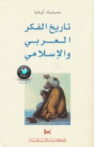 تحميل كتاب كتاب تاريخ الفكر العربي والإسلامي - دومينيك أورفوا لـِ: دومينيك أورفوا