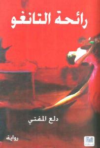 تحميل كتاب رواية رائحة التانغو - دلع المفتي لـِ: دلع المفتي