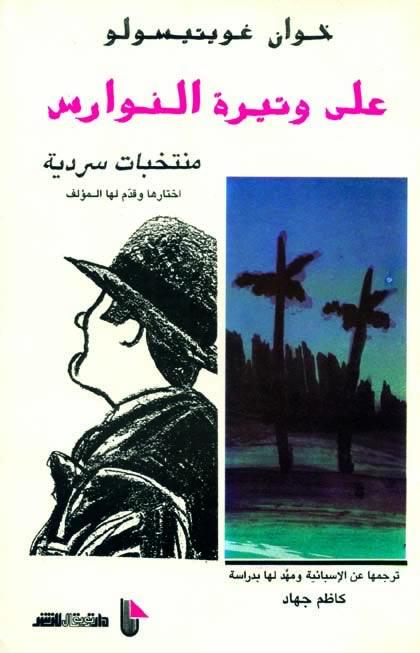 صورة كتاب على وتيرة النوارس – خوان غويتسولو