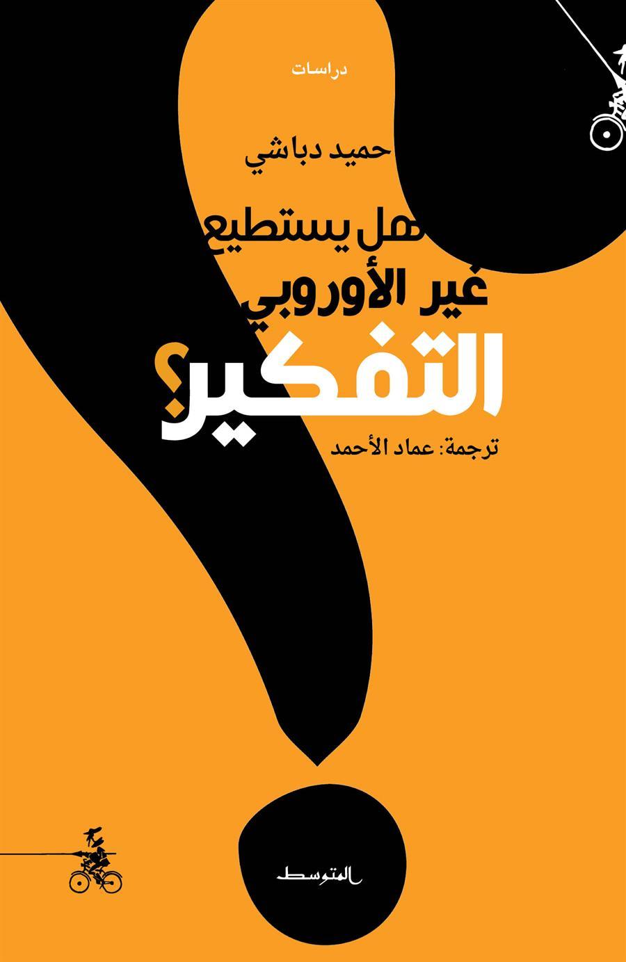صورة كتاب هل يستطيع غير الأوروبي التفكير؟ – حميد دباشي