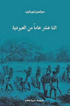 صورة رواية اثنا عشر عاماً من العبودية – سولمون نورثوب