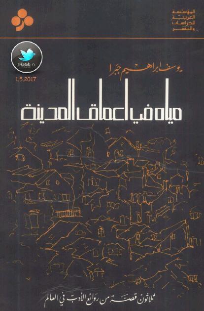 صورة كتاب مياه في أعماق المدينة (ثلاثون قصة من روائع الأدب في العالم) – يوسف إبراهيم جبرا
