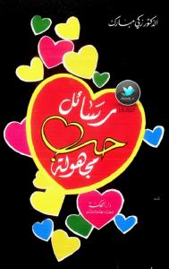 تحميل كتاب كتاب رسائل حب مجهولة - زكي مبارك لـِ: زكي مبارك