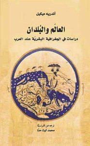 تحميل كتاب كتاب العالم والبلدان (دراسات في الجغرافية البشرية عند العرب) - أندريه ميكيل لـِ: أندريه ميكيل