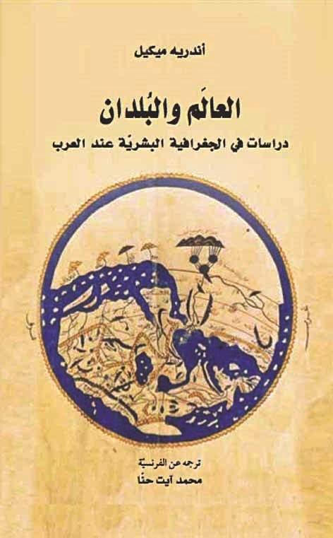 صورة كتاب العالم والبلدان (دراسات في الجغرافية البشرية عند العرب) – أندريه ميكيل