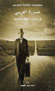تحميل كتاب كتاب صورة العربي في سرديات أمريكا اللاتينية - ريجوبيرتو إرنانديت باريديس لـِ: ريجوبيرتو إرنانديت باريديس
