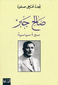 تحميل كتاب كتاب صالح جبر (سيرة سياسية) - نجدة فتحي صفوة لـِ: نجدة فتحي صفوة