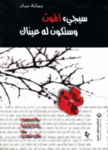 تحميل كتاب كتاب سيجيء الموت وستكون له عيناك - جمانة حداد لـِ: جمانة حداد