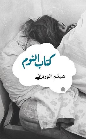 صورة كتاب النوم – هيثم الورداني