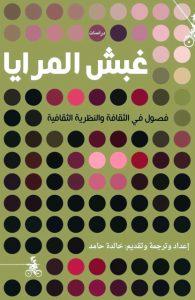 تحميل كتاب كتاب غبش المرايا (فصول في الثقافة والنظرية الثقافية) - خالدة حامد لـِ: خالدة حامد