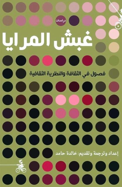 صورة كتاب غبش المرايا (فصول في الثقافة والنظرية الثقافية) – خالدة حامد