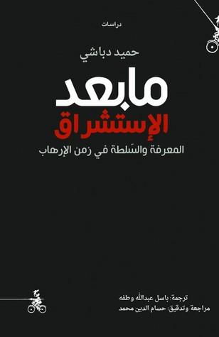 صورة كتاب ما بعد الإستشراق (المعرفة والسلطة في زمن الإرهاب) – حميد دباشي