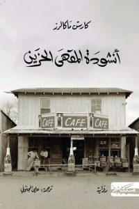 تحميل كتاب رواية أنشودة المقهى الحزين - كارسن ماكالرز لـِ: كارسن ماكالرز