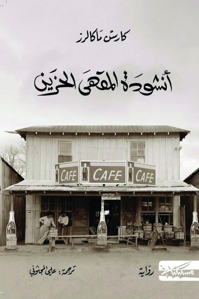 صورة رواية أنشودة المقهى الحزين – كارسن ماكالرز
