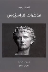 تحميل كتاب كتاب مذكرات هراسيوس - ألكساندر دوما لـِ: ألكساندر دوما