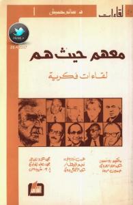 تحميل كتاب كتاب معهم حيث هم (لقاءات فكرية) - سالم حميش للمؤلف: سالم حميش
