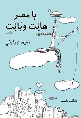 صورة كتاب يا مصر هانت وبانت – تميم البرغوثي