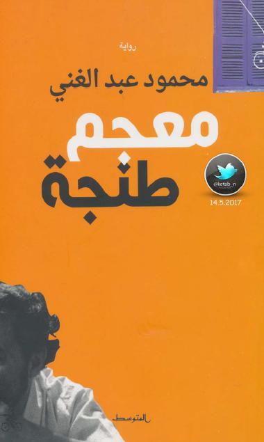 صورة رواية معجم طنجة – محمود عبد الغني