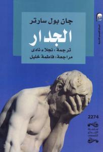 تحميل كتاب رواية الجدار - جان بول سارتر لـِ: جان بول سارتر