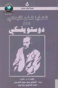تحميل كتاب كتاب قضايا الفن الابداعي عند دوستويفسكي - م. ب. باختين لـِ: م. ب. باختين
