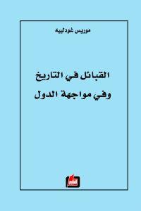 تحميل كتاب كتاب القبائل في التاريخ وفي مواجهة الدول - موريس غودلييه لـِ: موريس غودلييه