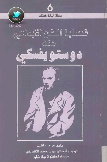 صورة كتاب قضايا الفن الابداعي عند دوستويفسكي – م. ب. باختين