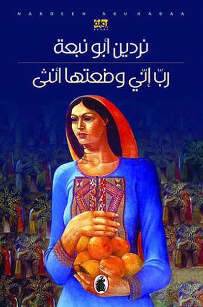 صورة رواية رب إني وضعتها أنثى – نردين أبو نبعة