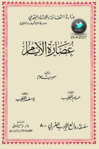 تحميل كتاب كتاب عصارة الأيام - سمرست موم لـِ: سمرست موم