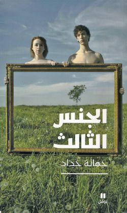 صورة كتاب الجنس الثالث – جمانة حداد