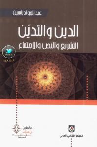 تحميل كتاب كتاب الدين والتدين (التشريع والنص والإجتماع) - عبد الجواد ياسين لـِ: عبد الجواد ياسين