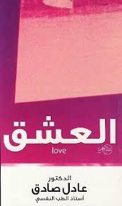 تحميل كتاب كتاب العشق - عادل صادق لـِ: عادل صادق