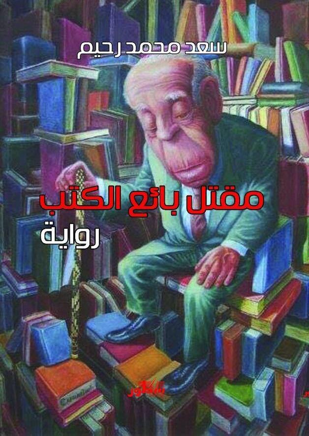 صورة رواية مقتل بائع الكتب – سعد محمد رحيم