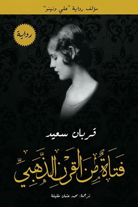 صورة رواية فتاة من القرن الذهبي – قربان سعيد