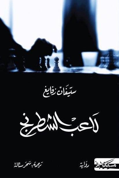 صورة رواية لاعب الشطرنج – ستيفان زفايغ