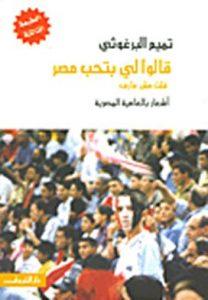 تحميل كتاب كتاب قالوا لي بتحب مصر: قلت مش عارف - تميم البرغوثي لـِ: تميم البرغوثي