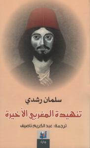 تحميل كتاب رواية تنهيدة المغربي الأخيرة - سلمان رشدي لـِ: سلمان رشدي