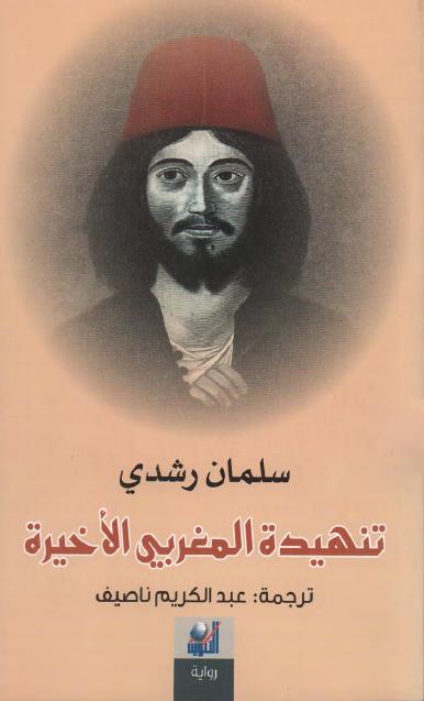 صورة رواية تنهيدة المغربي الأخيرة – سلمان رشدي
