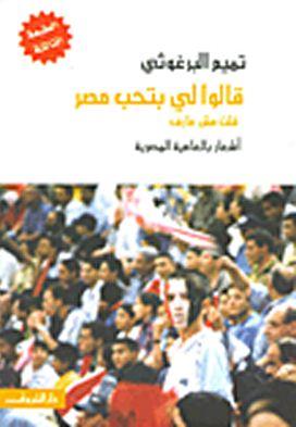 صورة كتاب قالوا لي بتحب مصر: قلت مش عارف – تميم البرغوثي