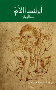 تحميل كتاب كتاب أيرلندا الأم - إدنا أوبراين لـِ: إدنا أوبراين