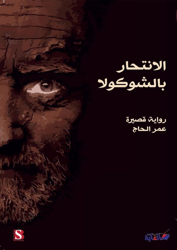 صورة رواية الانتحار بالشوكولا – عمر الحاج
