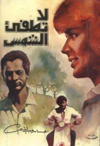 تحميل كتاب رواية لا تطفئ الشمس - إحسان عبد القدوس لـِ: إحسان عبد القدوس