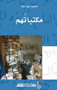 تحميل كتاب كتاب مكتباتهم - محمد آيت حنا لـِ: محمد آيت حنا