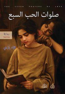 تحميل كتاب رواية صلوات الحب السبع - فؤاد يازجى لـِ: فؤاد يازجى